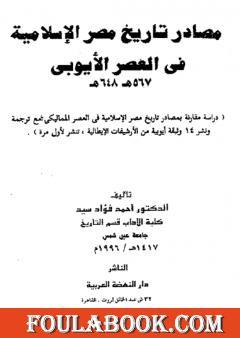 مصادر تاريخ مصر الإسلامية في العصر الأيوبي 567 - 648 هـ