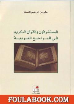المستشرقون والقرآن الكريم في المراجع العربية