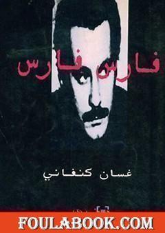 فارس فارس