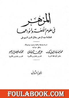 المزهر في علوم اللغة وأنواعها - مجلد 2