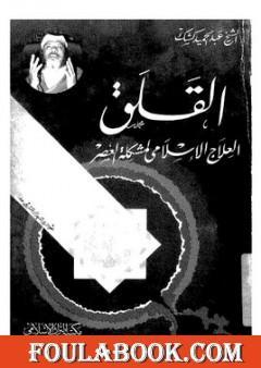 القلق - العلاج الاسلامي لمشكلة العصر