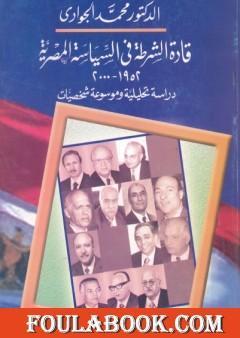 قادة الشرطة في السياسة المصرية 1952 - 2000 دراسة تحليلية وموسوعة شخصيات