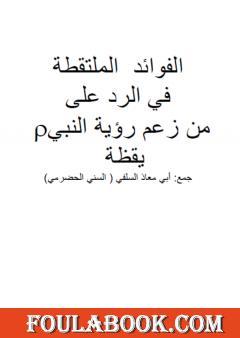 الفوائد الملتقطة في الرد على من زعم رؤية النبي صلى الله عليه وسلم يقظة