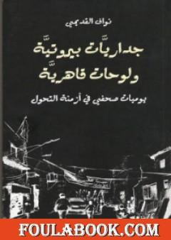 داريات بيروتية ولوحات قاهرية