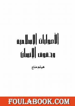 الأصوليات الإسلامية وحقوق الإنسان