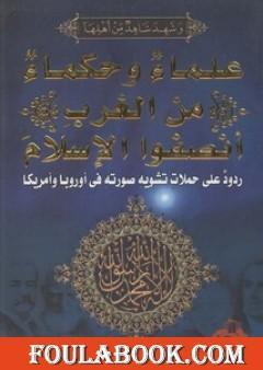 علماء وحكماء من الغرب أنصفوا الإسلام