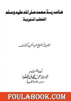 هنا مدرسة محمد صلى الله عليه وسلم - الخطب المنبرية