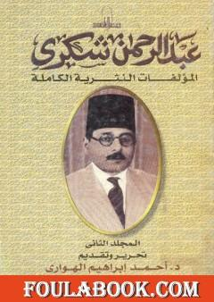 المؤلفات النثرية الكاملة - المجلد الثاني