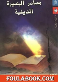 مصادر البصيرة الدينية