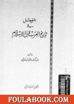 المفصل في تاريخ العرب قبل الإسلام - الجزء الثامن