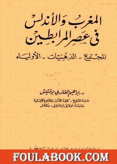 المغرب والأندلس في عصر المرابطين
