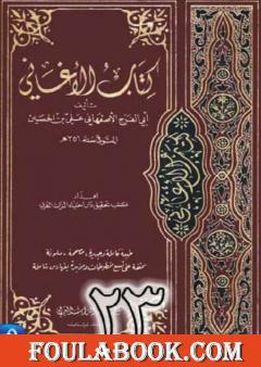 الأغاني لأبي الفرج الأصفهاني نسخة من إعداد سالم الدليمي - الجزء الثالث والعشرون