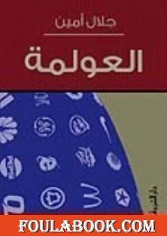 تحميل كتاب العولمة