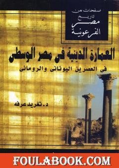 العمارة الدينية في مصر الوسطى في العصرين اليوناني والروماني