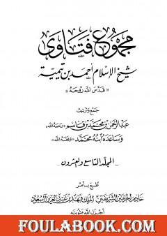 مجموع فتاوى شيخ الإسلام أحمد بن تيمية - المجلد التاسع والعشرون: الفقه ـ البيع