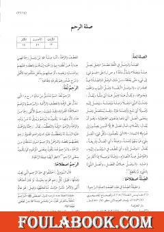 موسوعة نضرة النعيم في أخلاق الرسول الكريم صلى الله عليه وسلم - الجزء السابع