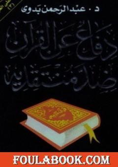 دفاع عن القرآن ضد منتقديه