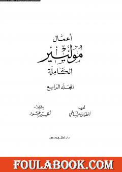 أعمال موليير الكاملة - المجلد الرابع
