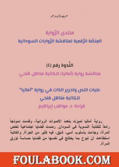 عتبات النص وتحرير الذات في رواية آماليا للكاتبة مناهل فتحي بقلم مواهب إبراهيم