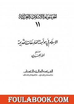 الموسوعة الإسلامية العربية - المجلد الحادي عشر: الإسلام في مواجهة الفلسفات القديمة