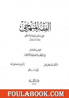 الفقه المنهجي على مذهب الإمام الشافعي - المجلد الخامس