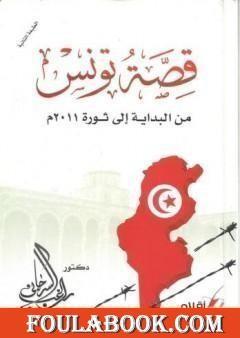 قصة تونس من البداية اإلى ثورة 2011م