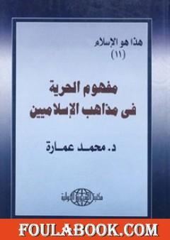 مفهوم الحرية فى مذاهب الإسلاميين