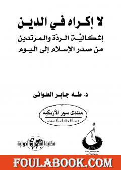 لا إكراه في الدين