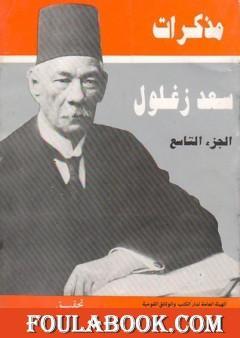 مذكرات سعد زغلول - الجزء التاسع