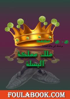 ملك مملكة البسلة