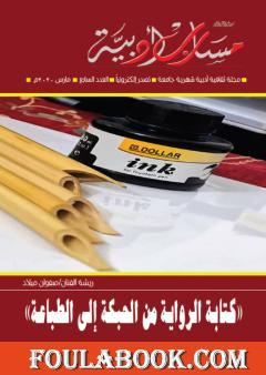 مجلة مسارب أدبية - العدد 7