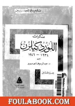 مذكرات اللورد كليرن 1934 - 1946 - الجزء الثاني