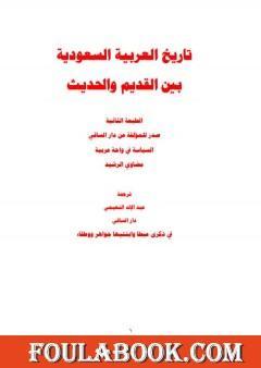 تاريخ العربية السعودية بين الحديث والقديم