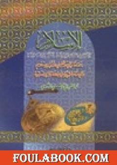 الإسلام أثره في الحضارة وفضله على الإنسانية