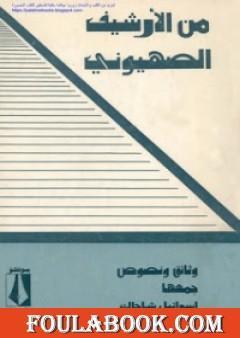 من الأرشيف الصهيوني وثائق ونصوص