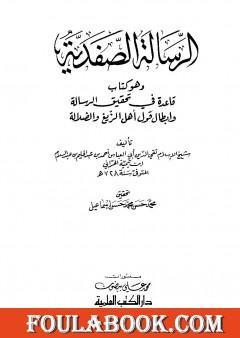 الرسالة الصفدية وهو كتاب قاعدة في تحقيق الرسالة وإبطال قول أهل الزيغ والضلالة