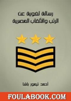 رسالة لغوية عن الرتب والألقاب المصرية