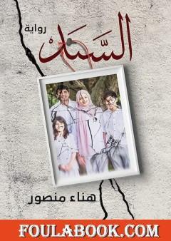 السند: قصة عربية من الواقع المصري