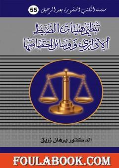 تنظيم هيئات الضبط الاداري ووسائل اختصاصها