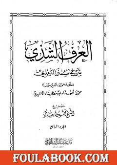 العرف الشذي شرح سنن الترمذي - المجلد الرابع