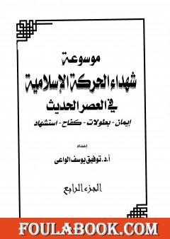 موسوعة شهداء الحركة الإسلامية في العصر الحديث - الجزء الرابع