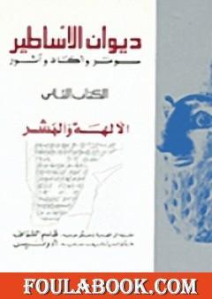 ديوان الأساطير سومر وأكاد وآشور الجزء الثاني الآلهة والبشر