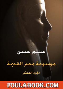 مصر القديمة - الجزء العاشر - تاريخ السودان المقارن إلى أوائل عهد بيعنخي