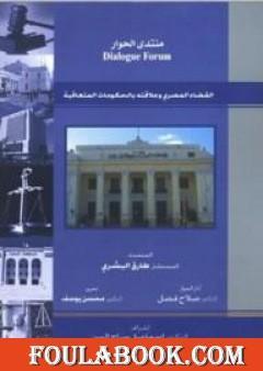 القضاء المصري وعلاقته بالحكومات المتعاقبة