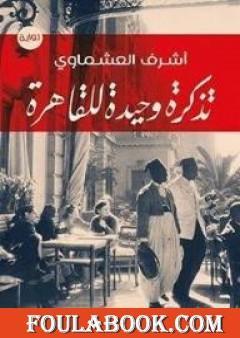 تذكرة وحيدة للقاهرة