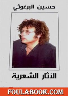 الآثار الشعرية - حسين البرغوثي