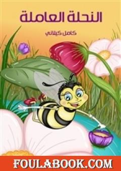 النحلة العاملة
