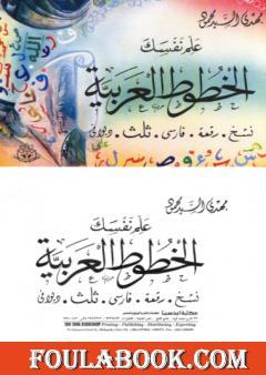 علم نفسك الخطوط العربية