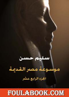 مصر القديمة - الجزء الرابع عشر - الإسكندر الأكبر وبداية عهد البطالمة في مصر