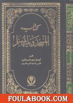 المسجد وبيت المسلم